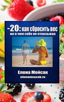 -20: Как Сбросить Вес, Ни В Чем Себе Не Отказывая